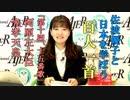『佐波優子と日本を学ぼう「百人一首」第十四、第十五番歌河原左大臣、光孝天皇』佐波優子 AJER2019.5.22(x)