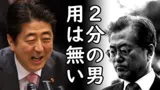 北朝鮮との首脳会談には意欲的だが韓国との首脳会談には否定的な安倍首相が文在寅の自尊心を粉々に!