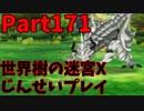 【シリーズ未経験者にもやさしい】世界樹の迷宮X 人生縛りプレイ part171