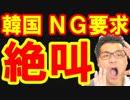 【韓国】最新 ニュース速報!貿易と経済危機を無視して韓国原告団が日本に救済を!不都合な数字に世界も唖然…海外の反応『KAZUMA Channel』
