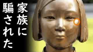 韓国の元慰安婦が家族や周りの人々から集られ生活に困窮するという愉快展開に全日本国民がザマ~の大合唱!