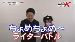 ライターバトルX~勝利への道~メガガーデ