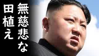 韓国の北朝鮮支援に金正恩が盗人猛々しいと一刀両断!更に、日米に対して無慈悲な田植えで腹筋崩壊必至w