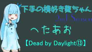 【Dead by Daylight⑬】下手の横好き葵ちゃんSS【VOICEROID実況プレイ】