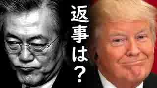 トランプ大統領が大阪G20後に訪韓する本当の理由が暴露され文在寅大統領遂に歯が全て無くなるw