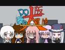 【新シリーズ告知】DD葵の大阪大冒険 OP【頑張ります】