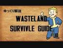 【ゆっくり解説】ウェイストランドサバイバルガイド #9【Fallout】