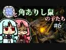 【TW:WH2】葵と角ありし鼠の子たち #6【VOICEROID実況】