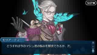 【実況】今更ながらFate/Grand Orderを初プレイする! 惑う鳴鳳荘の考察9