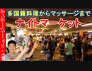 日本の夏祭りのような賑やかさ!ナイトマーケットに行って来たよ【ニュージーランド】