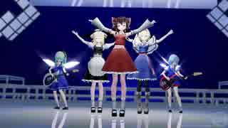 【東方MMD】 ゆきはね式  霊夢・魔理沙・アリス・チルノ・大妖精で「タイムマシン」ミニ・コンサート 1080P