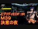 【EDF:IR】ハードでエブリディアイアンレイン!M39 決意の夜【実況】