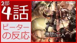 【海外の反応 アニメ】 進撃の巨人 3期 2