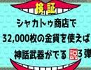 【黒い砂漠モバイル】シャカトゥ商店で32000枚の金貨を使えば神話装備がでる説を検証してみた第3弾wwwwwwwwwwww