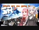 【VOICEROID車載】SRでドコドコいくの? Part4〜GW!混沌のビーナスライン編〜