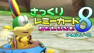 【マリオカート8DX】さっくりレミーカート