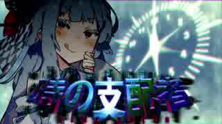 時の支配者 -葵-【VOICEROID劇場】