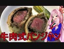 琴葉姉妹の食卓旅行チャレンジ 第12話【イギリスのビーフウ...