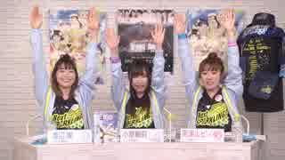 2019/05/20(月) ラブライブ!サンシャイン!! Aqours浦の星女学院生放送!!!
