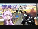 結月さんと二輪旅紀行 GW北海道ツーリング!(新潟~富良野)