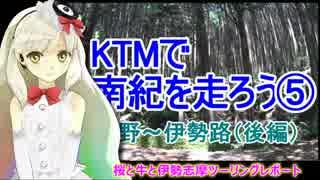 KTMで南紀を走ろう⑤/熊野古道 伊勢路(後