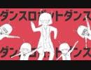 【気ままに歌ってみた】ダンスロボットダンス/ナユタン星人(F...
