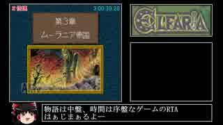 【RTA】エルファリア 11時間29分15秒 【part5】