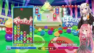 【Voiceroid実況】茜とあかりのぷよ練習【ぷよぷよeスポーツ】