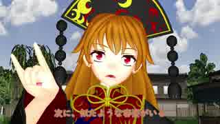【東方MMD】純狐さんはもっとキャラを濃く