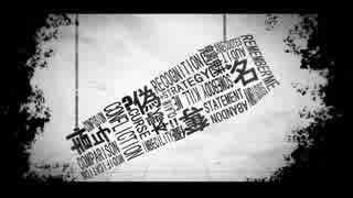 【人力刀剣乱舞】ド/ク/ハ/ク【山姥切長義】