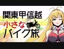 関東甲信越小さなバイク旅第04回成田山・五月詣②