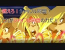 【スパロボT】レイアース参戦に釣られたサラリーマンが色々な敵と戦う物語 Part52(2/2)