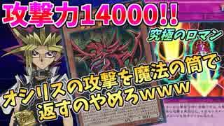 【遊戯王LotD】夢のオシリス3体召喚!罠