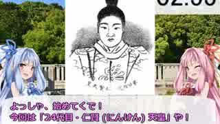 3分で歴代天皇紹介シリーズ! 「24代目