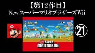 Newスーパーマリオブラザーズ(Wii)実況
