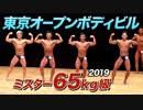 【サイヤマンも出場!】2019 東京オープンボディビル 65kg級【ビーレジェンド鍵谷TV】