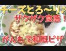 【低糖質】がんもどきの照りマヨ風ピザ♪ダイエット中でも簡単にパパっと作れてビールが旨い!