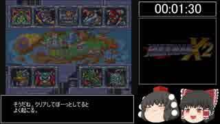 再走!(ゆっくり実況)ロックマンX2 any%RTA 35:15 Part1