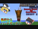 【マインクラフト】新ドラゴンと宇宙とゆっくりたちの冒険記 Quest2【ゆっくり実況】