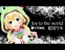 「Joy to the world」歌ってみた