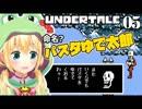 【undertale_05】パスタゆで太郎とパズル対決ケロ?【アンダーテール】