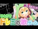 【ドレミの歌ゲーム】ラ~はラキぴょこのラ~♪【崩壊】