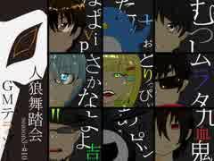 人狼舞踏会-Season3-#10_part3