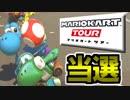 【マリオカート8DX】オンライン対戦の荒波に揉まれる 実況128