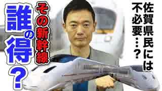 その新幹線、誰が得をする?