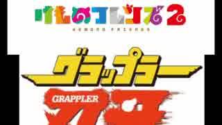 けものフレンズ2グラップラー刃牙説.baki