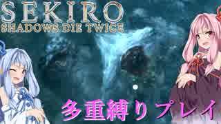 【SEKIRO】琴葉姉妹がカンスト世界+多重縛りで人返り 10【VOICEROID実況】