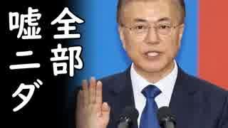韓国経済は成功だと豪語してた文在寅大統領がOECDに嘘をバラされ世界中の笑いものにw
