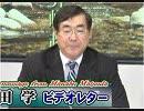 【松田学】米中新冷戦時代の到来、世界はパラダイムチェンジへ[桜R1/5/21]