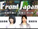 【Front Japan 桜】米中貿易・知財権戦争の激化 / 戦ってでも守りたいものはないのですか?[桜R1/5/21]